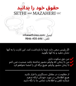 Know Your Rights - Farsi Card